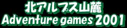 北アルプス山麓adventuregames2001